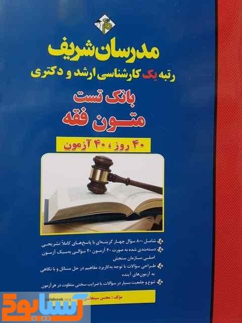 بانک تست متون فقه مدرسان شریف