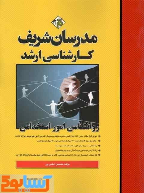 روانشناسی امور استخدامی ارشد مدرسان شریف