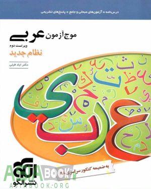 موج آزمون عربی الگو