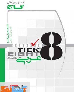Tick Eight عربی دهم تجربی و ریاضی گاج