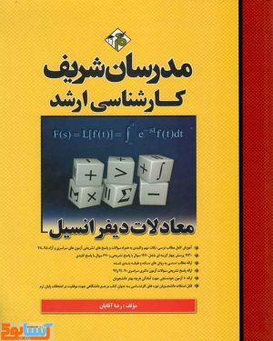 معادلات دیفرانسیل مدرسان شریف