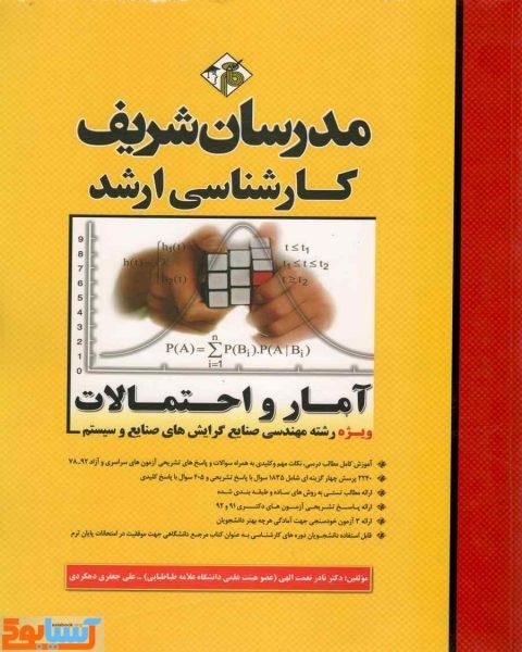 آمار و احتمالات ویژه رشته مهندسی صنایع مدرسان شریف