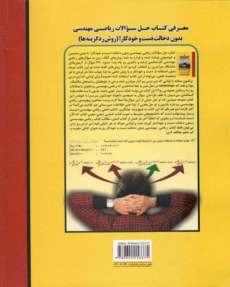 ریاضیات مهندسی مدرسان شریف