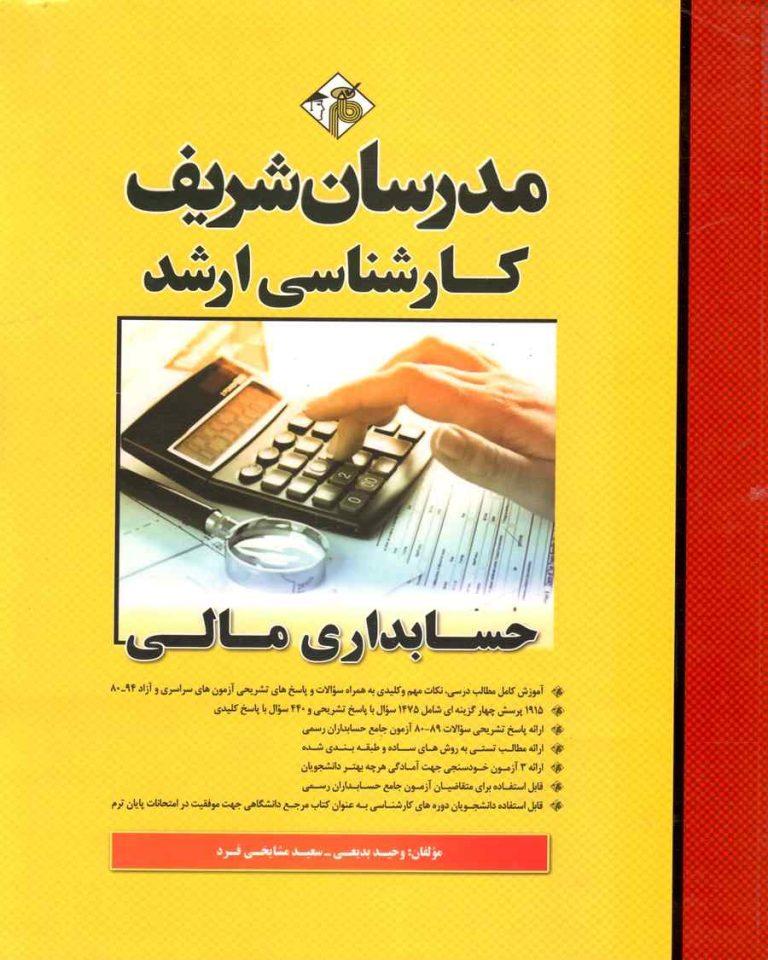 حسابداری مالی کارشناسی ارشد مدرسان شریف