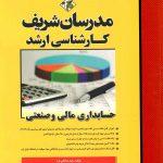 حسابداری مالی و صنعتی ویژه رشته مدیریت مدرسان شریف