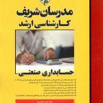 حسابداری صنعتی کارشناسی ارشد مدرسان شریف