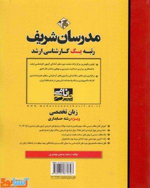 زبان تخصصی ویژه رشته حسابداری مدرسان شریف