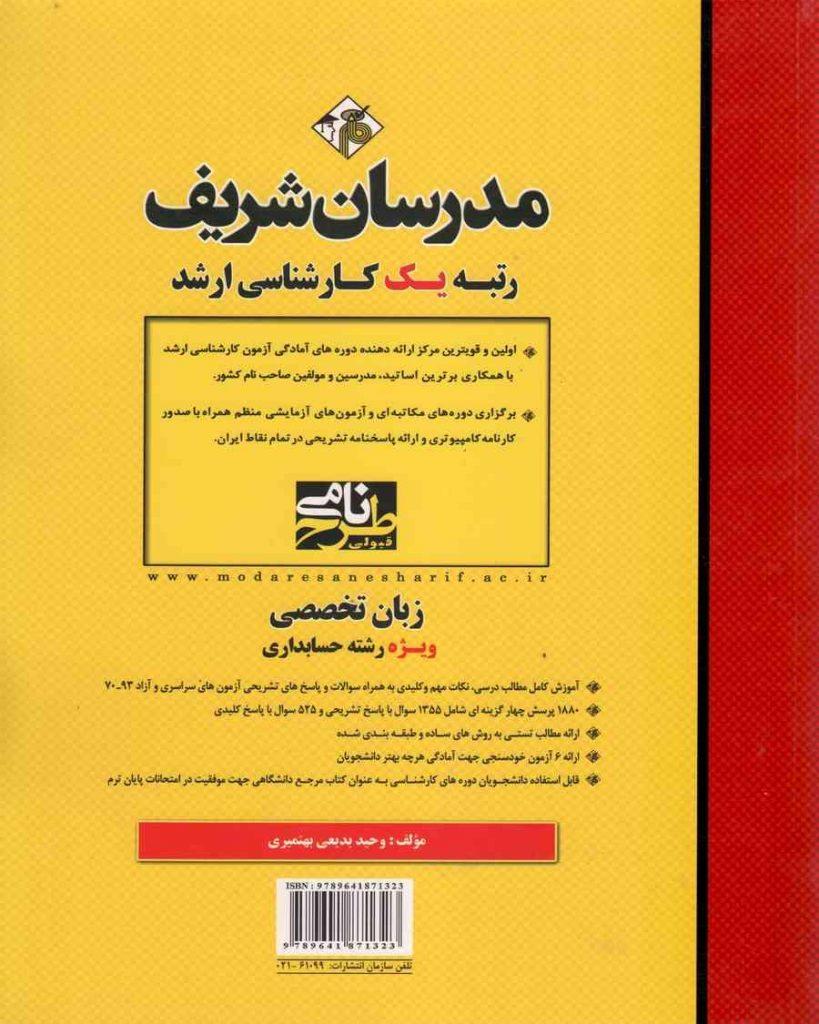 زبان تخصصی حسابداری مدرسان شریف