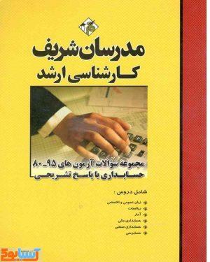 مجموعه سوالات ارشد حسابداری مدرسان شریف