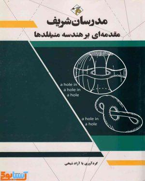 مقدمه ای بر هندسه منیفلدها مدرسان شریف