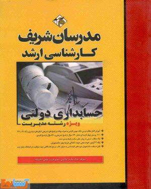 حسابداری دولتی رشته مدیریت مدرسان شریف