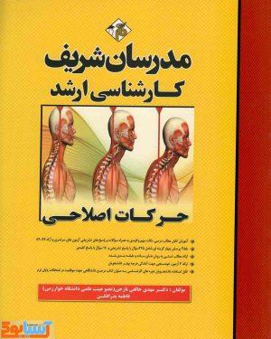 حرکات اصلاحی مدرسان شریف