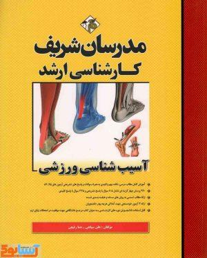 آسیب شناسی مدرسان شریف
