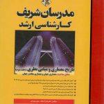 تاریخ معماری و مبانی نظری مدرسان شریف جلد دوم