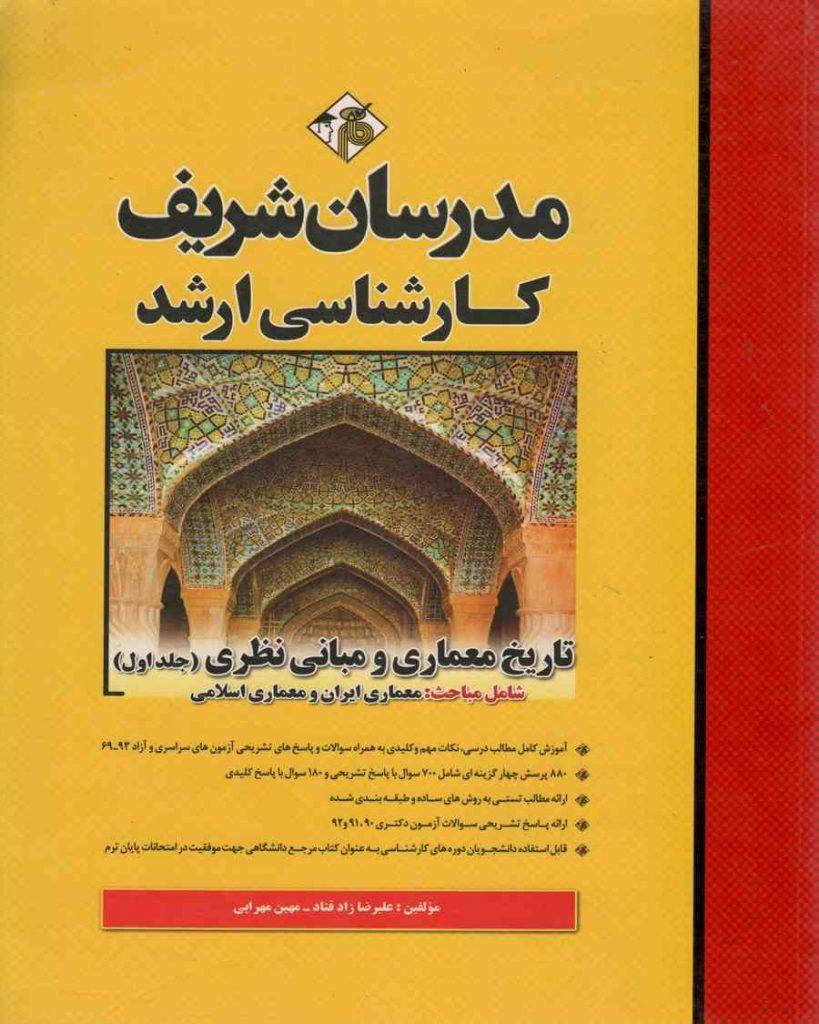 تاریخ معماری و مبانی نظری مدرسان شریف جلد اول