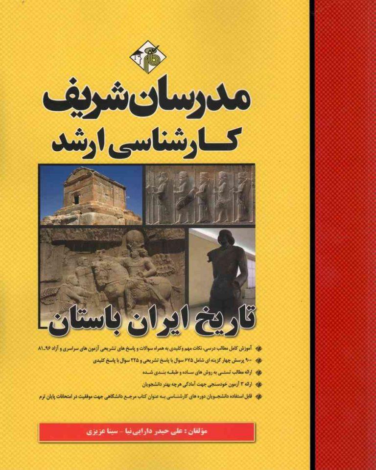 تاریخ ایران باستان مدرسان شریف
