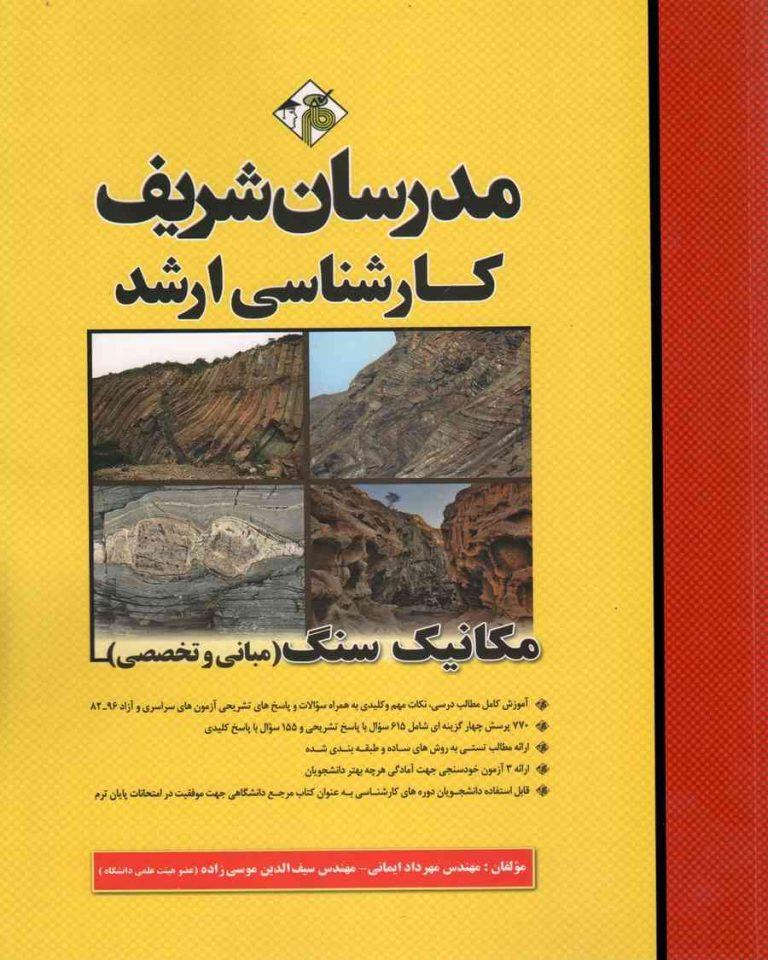 مکانیک سنگ مبانی و تخصصی مدرسان شریف