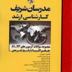 مجموعه سوالات ارشد جغرافیا مدرسان شریف