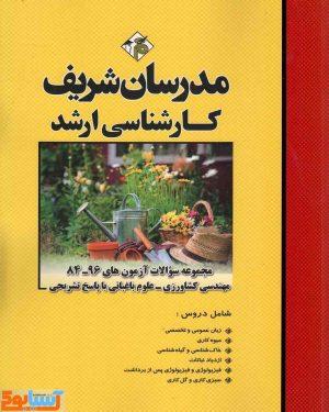 مجموعه سوالات کنکور ارشد مهندسی کشاورزی علوم باغبانی مدرسان شریف