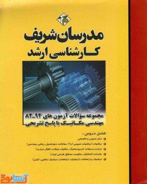 مجموعه سوالات ارشد مهندسی مکانیک مدرسان شریف