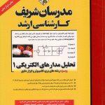 تحلیل مدارهای الکتریکی 1 مدرسان شریف