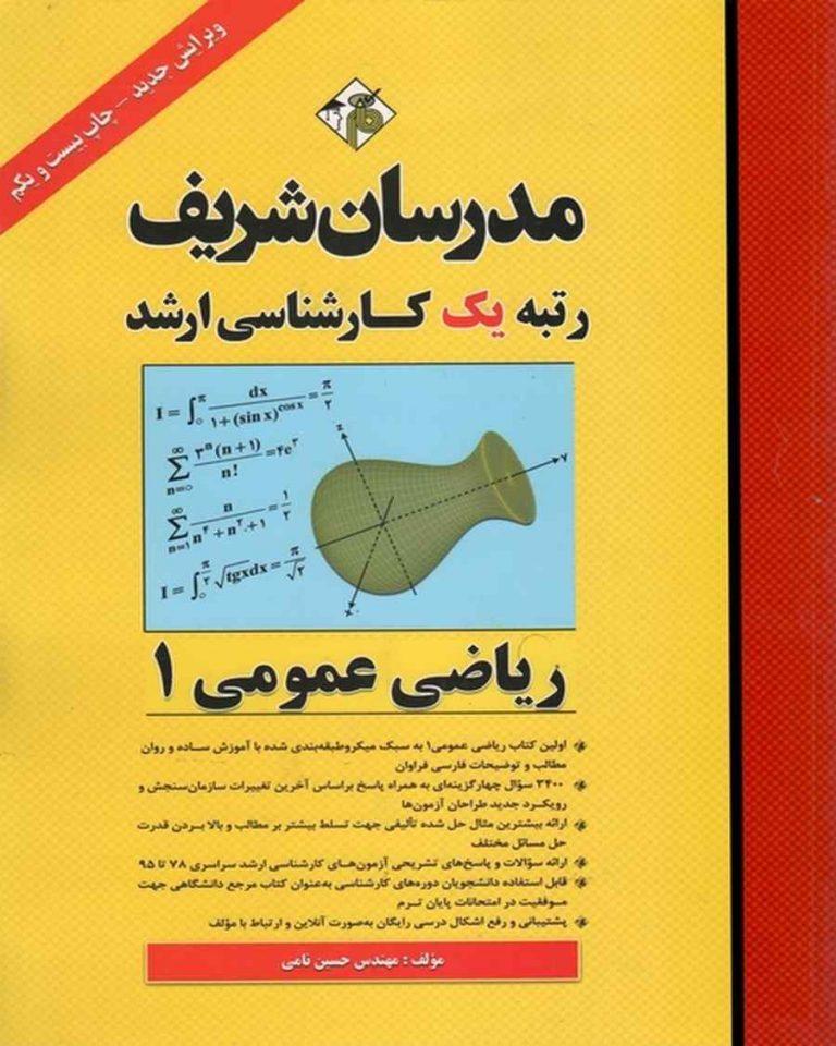 ریاضی عمومی 1 مدرسان شریف
