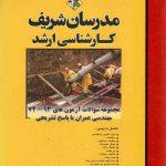 مجموعه سوالات آزمون ارشد مهندسی عمران مدرسان شریف