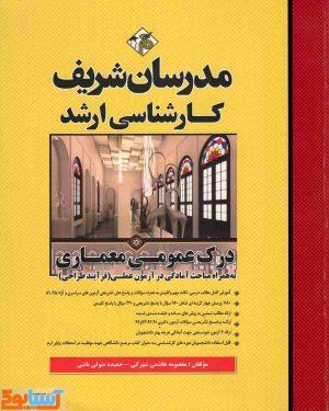 درک عمومی معماری مدرسان شریف