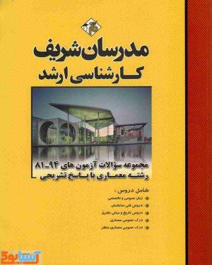 مجموعه سوالات آزمون ارشد معماری مدرسان شریف