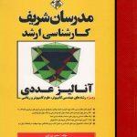 آنالیز عددی مدرسان شریف