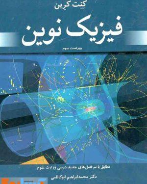 فیزیک نوین کرین اوکاظمی نوپردازان