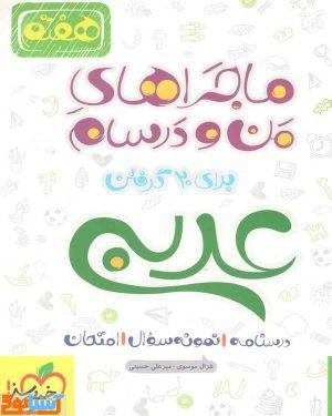 ماجراهای من و درسام عربی هفتم خیلی سبز