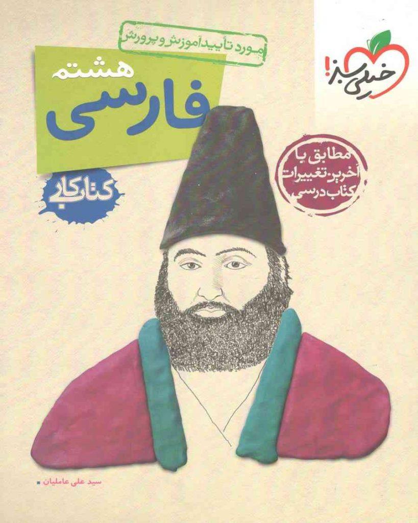 کتاب کار فارسی هشتم خیلی سبز