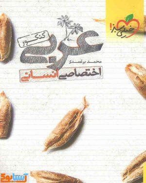 عربی کنکور اختصاصی انسانی خیلی سبز