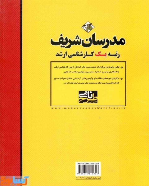 حسابرسی کارشناسی ارشد مدرسان شریف