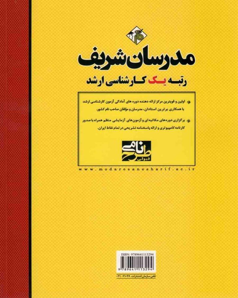 بیومکانیک ورزشی مدرسان شریف