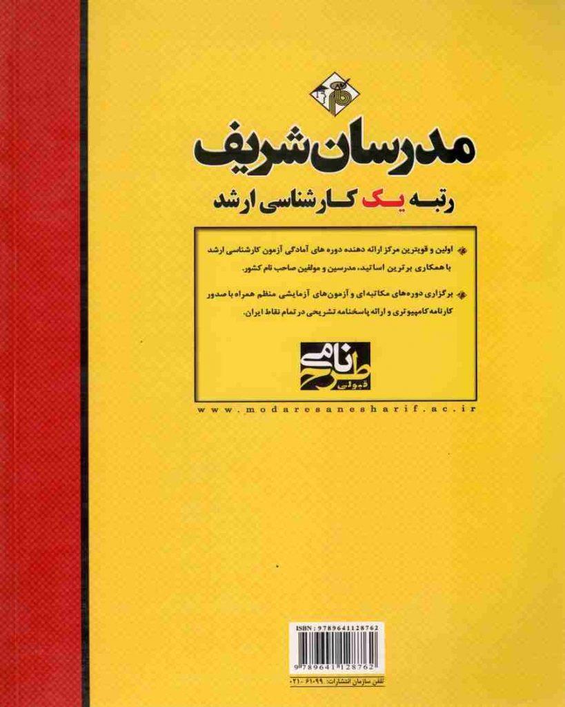 مکانیک سیالات رشته مهندسی عمران مدرسان شریف