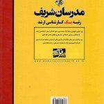 مکانیک سیالات رشته مهندسی مکانیک و شیمی مدرسان شریف