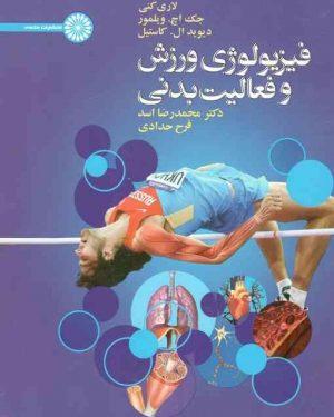 فیزیولوژی ورزش و فعالیت بدنی ویلمور حتمی