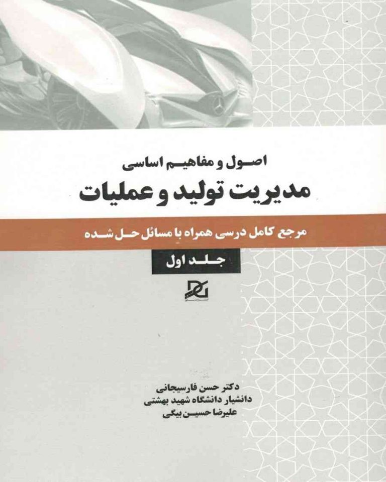 اصول و مفاهیم اساسی مدیریت تولید و عملیات جلد1 فارسیجانی