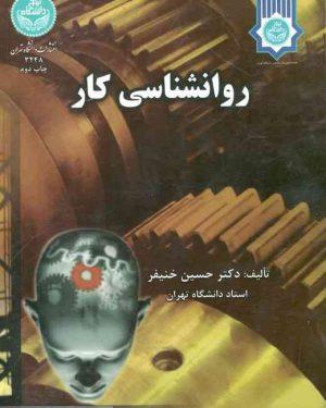 روانشناسی کار خنیفر دانشگاه تهران