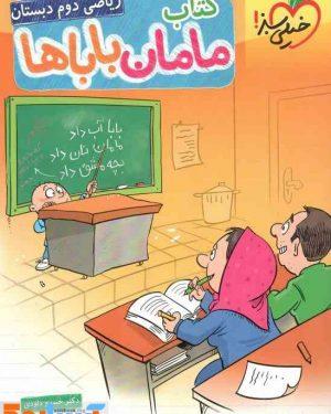 کتاب مامان باباها ریاضی دوم دبستان خیلی سبز