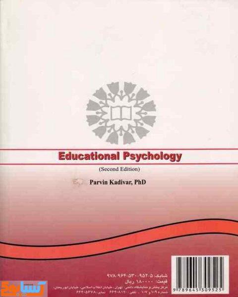 روانشناسی تربیتی پروین کدیور