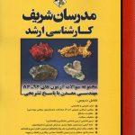 مجموعه سوالات ارشد مهندسی معدن مدرسان شریف