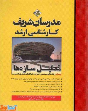 تحلیل سازه ها مدرسان شریف