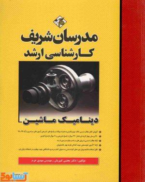 دینامیک ماشین مدرسان شریف