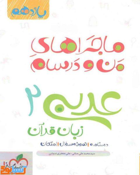 ماجراهای من و درسام عربی زبان قرآن2 یازدهم خیلی سبز