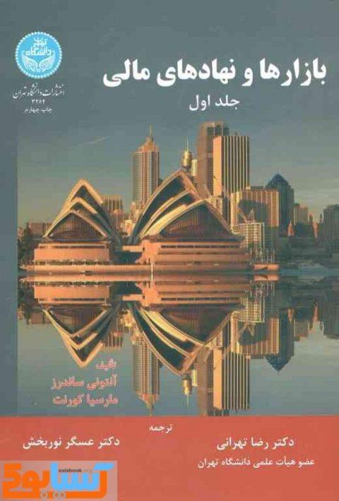 بازارها و نهادهای مالی جلد اول ساندرز دانشگاه تهران