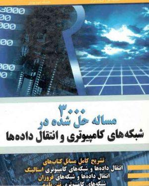 شبکه های کامپیوتری و انتقال داده ها فتحی نوپردازان