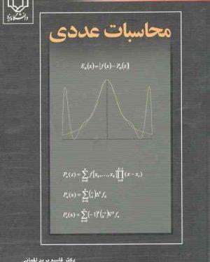 محاسبات عددی لقمانی دانشگاه یزد